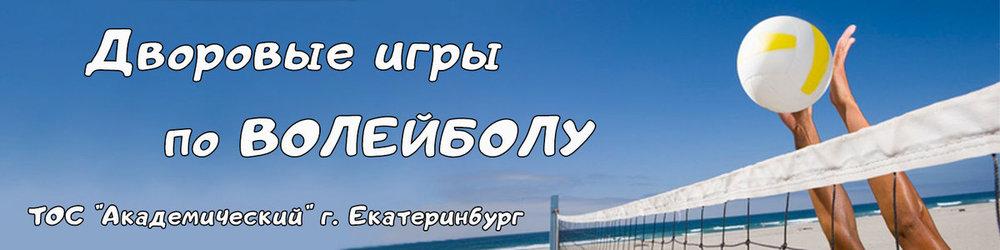pre_1561402679__volleyball_banner.jpg