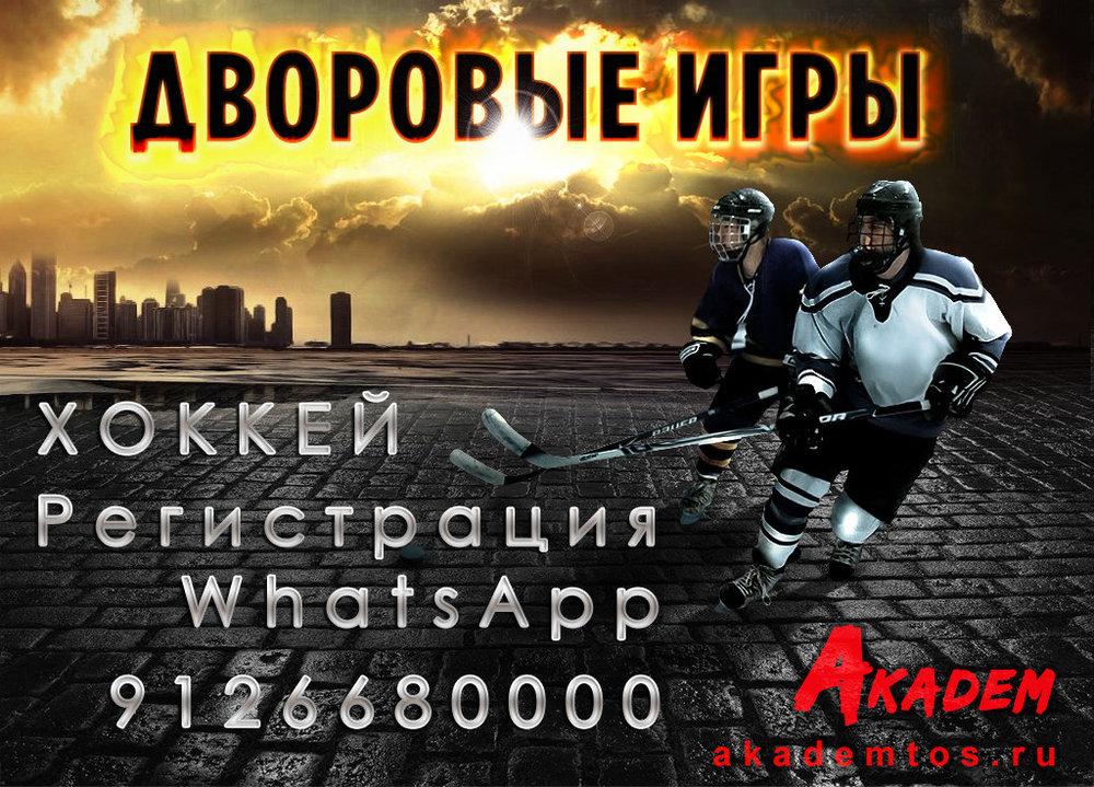 дворовые игры.jpg