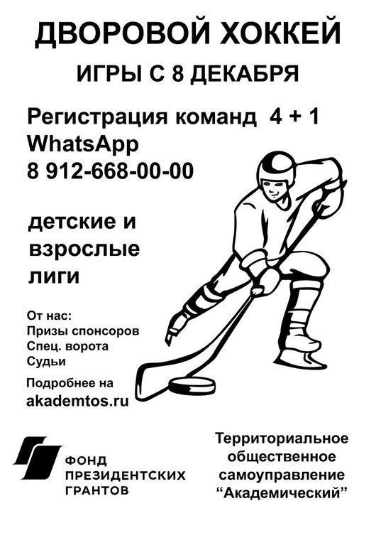объявления в подъезды хоккей 2019-2020.jpg